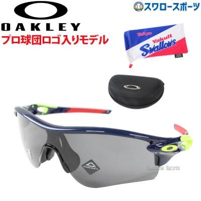 送料無料 オークリー OAKLEY 限定 球団ロゴ入り サングラス Radarlock Path (A) 東京ヤクルトスワローズ 920664