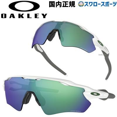【即日出荷】 送料無料 オークリー OAKLEY サングラス RADAR EV PATH 920871