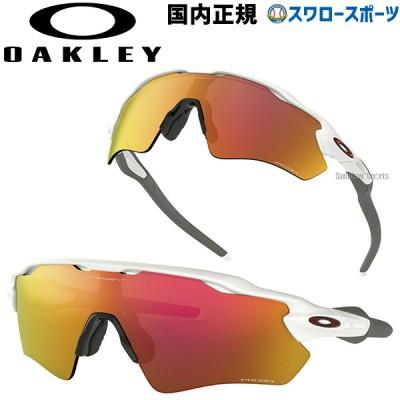 送料無料 オークリー OAKLEY サングラス RADAR EV PATH 920872