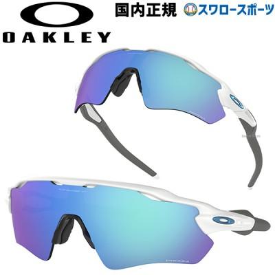 【即日出荷】 送料無料 オークリー OAKLEY サングラス RADAR EV PATH 920873