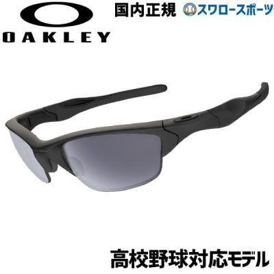【即日出荷】 オークリー OAKLEY サングラス HALF JK2.0 HIGH SCHOOL 高校野球対応 OCEHJ2HS