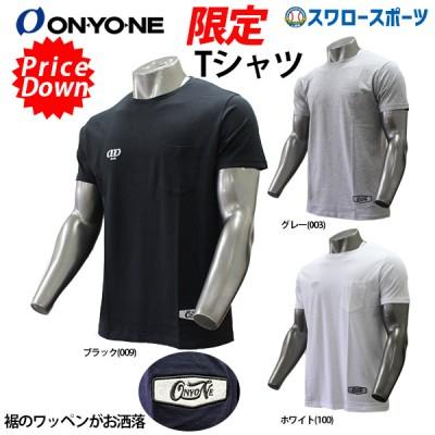 オンヨネ ウェア ベースボールコレクション ポケット Tシャツ OKJ90431