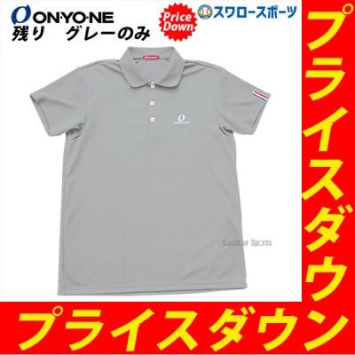オンヨネ 野球 ポロシャツ ウェア ハイグレーター OKJ90984