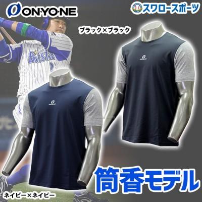 【即日出荷】 【S】オンヨネ ウェア ソフト ストレッチ Tシャツ OKJ90985