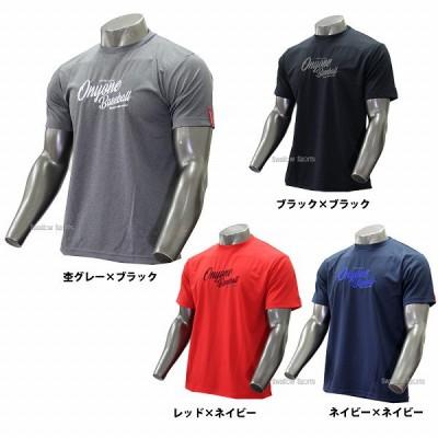 【S】オンヨネ ウェア ブレステック プロ ドライ Tシャツ OKJ90990