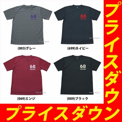 【S】オンヨネ ウェア ブレステック プロ ドライ Tシャツ OKJ90994