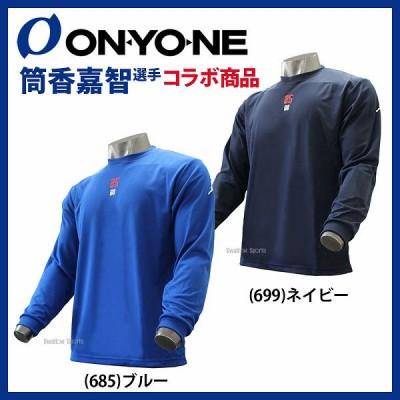 【即日出荷】 オンヨネ 限定 筒香 嘉智 ONYONE コラボグッズ GO25 ロゴロング Tシャツ 長袖 冷感 OKJ90G87