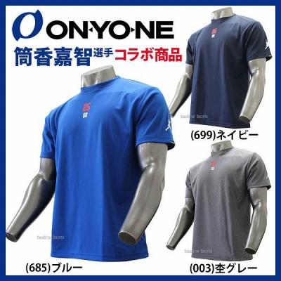 【即日出荷】 オンヨネ 限定 筒香 嘉智 ONYONE コラボグッズ GO25 ロゴ Tシャツ 半袖 冷感 OKJ90G89