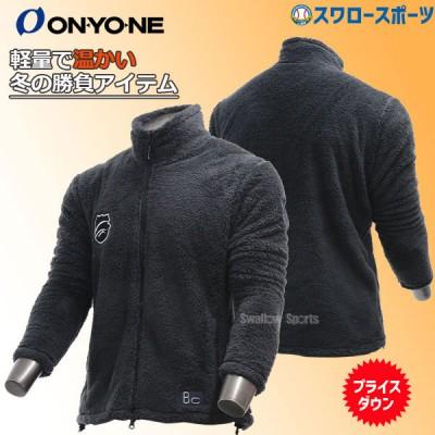 【即日出荷】 オンヨネ ウェア フリース ジャケット 長袖 OKJ91010A