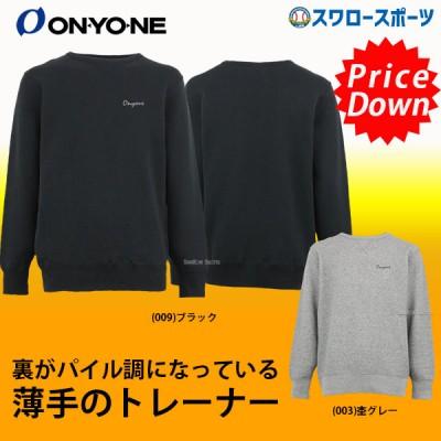 【S】オンヨネ ONYONE ウエア 裏毛 スウェット トレーナー 長袖 OKJ91224
