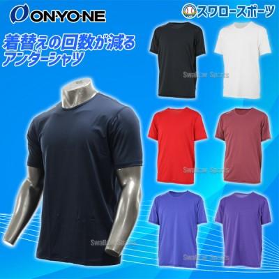 オンヨネ ONYONE アンダーシャツ ソフトストレッチ フリーネック ハーフスリーブ 丸首 半袖 OKJ91651