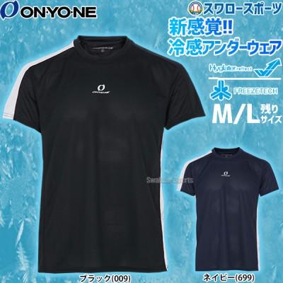 オンヨネ ONYONE 野球 ウェア Tシャツ 半袖 フリーズテック 氷撃 冷感 OKJ92612