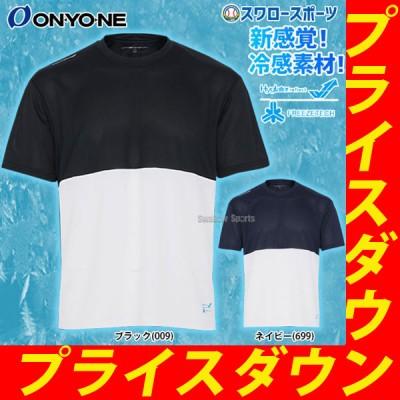 オンヨネ ONYONE 野球 ウェア Tシャツ 半袖 フリーズテック 冷感 氷撃 OKJ92613