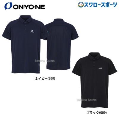 オンヨネ ONYONE 野球 ウェア ポロシャツ 衿付きシャツ 半袖 フリーズテック 冷感 氷撃 OKJ92614