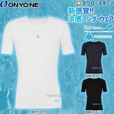 オンヨネ ONYONE 野球 アンダーシャツ 夏用ストレッチ メンズ ハーフ スリーブ 半袖 フリーズテック 冷感 OKJ92801