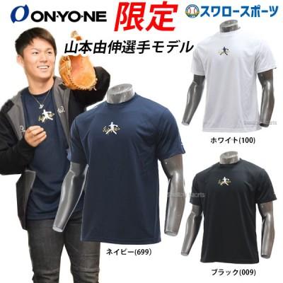 【即日出荷】 オンヨネ 野球 ONYONE ウェア Tシャツ 半袖 YOSHINOBU18 シルエットTシャツ 山本由伸 コラボ OKJ92N46