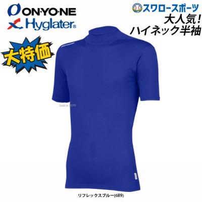 【即日出荷】 オンヨネ アンダーシャツ 半袖 ハイグレータ ストレッチ メッシュ ハーフスリーブ OKJ97604