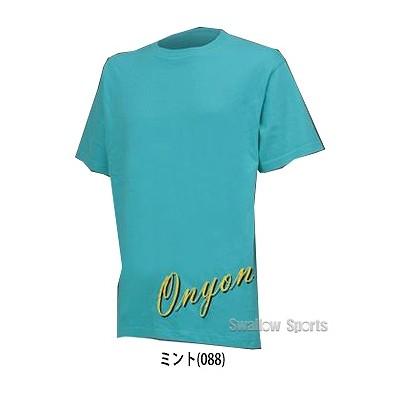 【即日出荷】 オンヨネ コットンTシャツ OKJ97613