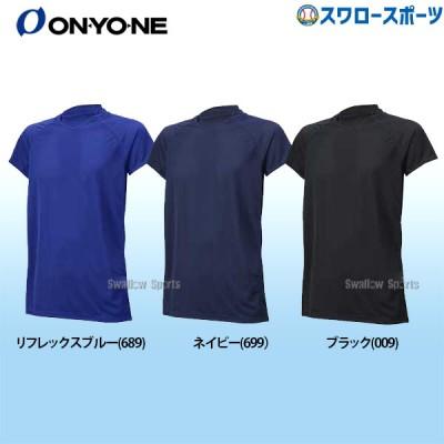 【即日出荷】 オンヨネ ハイグレーターメッシュ ローネック 二分袖 丸首 半袖 アンダーシャツ OKJ97752