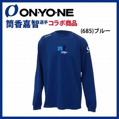 【即日出荷】 オンヨネ 限定 筒香 嘉智 ONYONE コラボグッズ GO25 シルエット  ロング Tシャツ 長袖 OKJ99G11