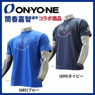【即日出荷】 オンヨネ 限定 筒香 嘉智 ONYONE コラボグッズ GO25 スマイル Tシャツ 半袖 冷感 OKJ90G79
