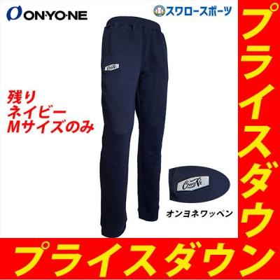 【即日出荷】 【S】オンヨネ ウェア ベースボールコレクション 裏起毛 スウェット パンツ OKP90442