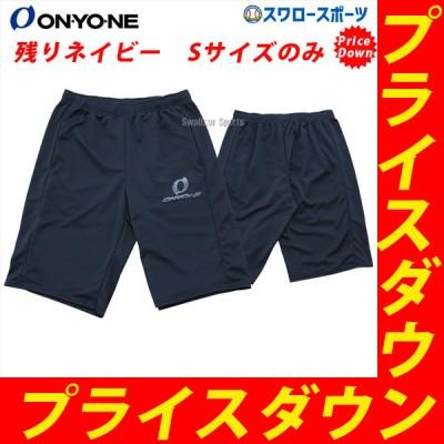 【S】オンヨネ ウェア トレーニング ハーフパンツ OKP90982
