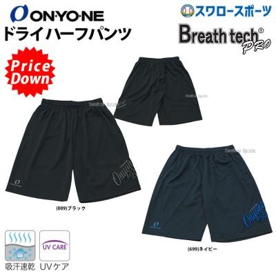 【S】オンヨネ ウェア ブレステック プロ ドライ ハーフパンツ OKP90991
