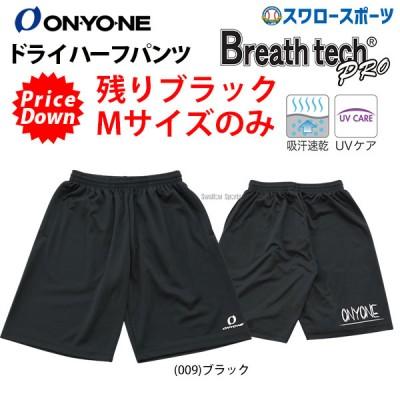 【S】オンヨネ ウェア ブレステック プロ ドライ ハーフパンツ OKP90993