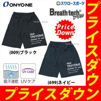 【S】オンヨネ ウェア ブレステック プロ ドライ ハーフパンツ OKP90995
