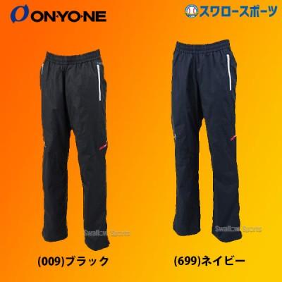 オンヨネ ウェア シェルコン パンツ OKP99012