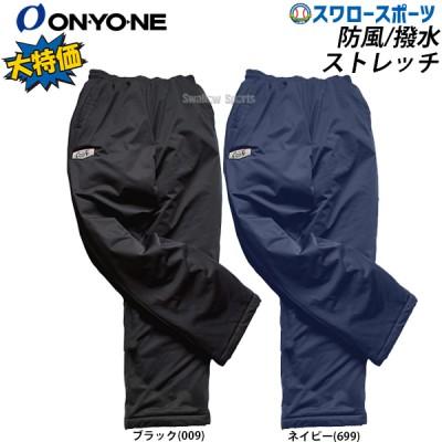 オンヨネ ウェア 中綿 パンツ OKP99053