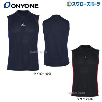 オンヨネ ONYONE 野球 ウェア ノースリーブ シャツ 半袖 フリーズテック 冷感 氷撃 OKV92615
