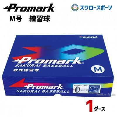 プロマーク 軟式練習ボール M号球 LB-312M ※ダース販売(12個入)