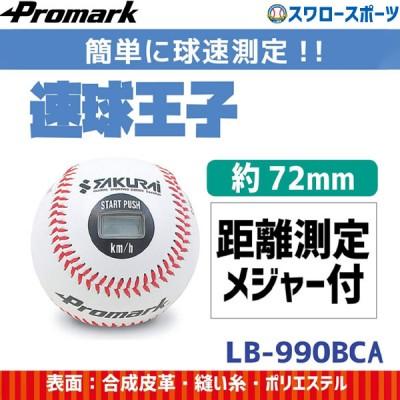 プロマーク  ボール ピッチトレーナー 最速王子 LB-990BCA