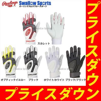 【即日出荷】 ローリングス 手袋 バッティンググラブ 両手用 5150WBGJP