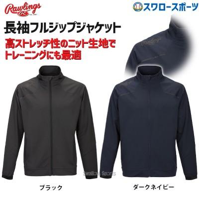 ローリングス ウェア フルジップジャケット 長袖 AOS10F01T rawlings