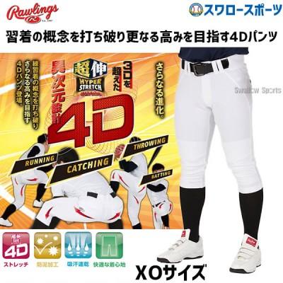 【即日出荷】 ローリングス ウェア 4D ウルトラ ハイパーストレッチ ショートフィット パンツ APP9S01