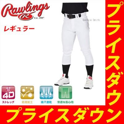 【即日出荷】 ローリングス ウェア 4D ウルトラ ハイパーストレッチ レギュラー 野球 ユニフォームパンツ APP9S02