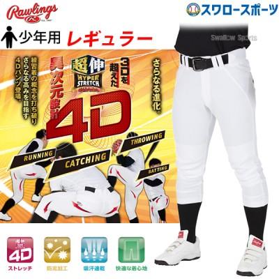 【即日出荷】 ローリングス ウェア 4D ウルトラ ハイパーストレッチ レギュラー パンツ 少年用 APP9S02J
