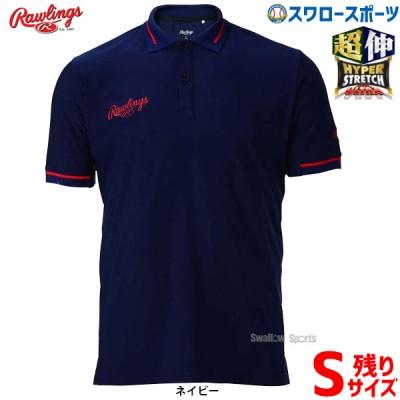 【即日出荷】 ローリングス ウェア 半袖 ポロシャツ メンズ AST9F03