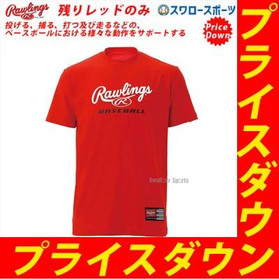 ローリングス ウェア 超伸 プレーヤー Tシャツ 半袖 AST9S03