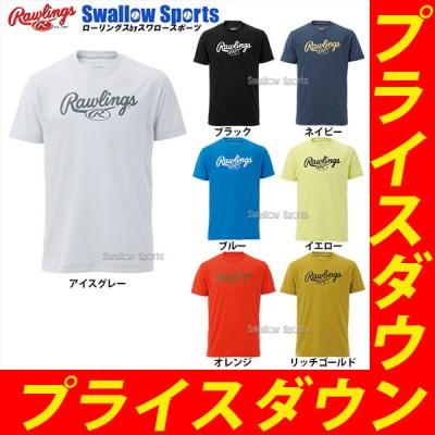 ローリングス rawlings ウェア スクリプトロゴ Tシャツ 半袖 AST9S11