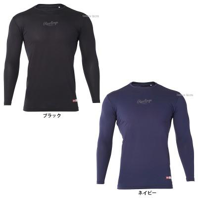 【即日出荷】 ローリングス ウェア (超冷) 長袖 ストレッチ ドライ アンダーシャツ ASU8S01