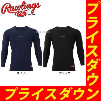 【即日出荷】 ローリングス ウェア 超伸 ストレッチ アンダーシャツ 長袖 ASU9S01
