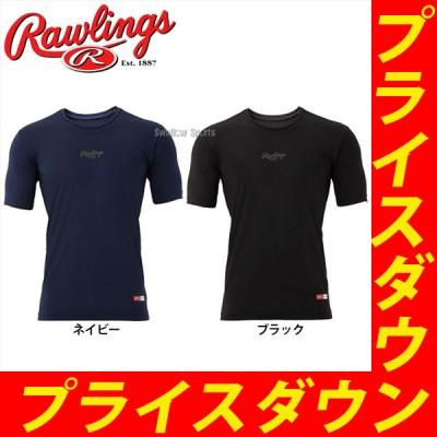 【即日出荷】 ローリングス ウェア 超伸 ストレッチ アンダーシャツ 半袖 ASU9S02