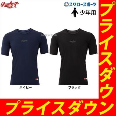 【即日出荷】 ローリングス ウェア 超伸 ストレッチ アンダーシャツ 半袖 少年用 ASU9S02J