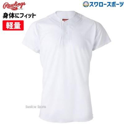 ローリングス ウルトラハイパーストレッチ 3D 2釦 ベースボールシャツ 半袖 ATS10F01 rawlings