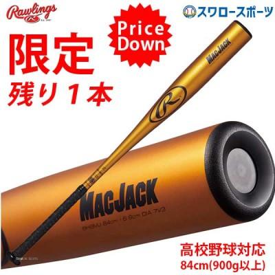 ローリングス 限定 硬式 バット MAC JACK 金属製 ミドルバランス BH8MJ