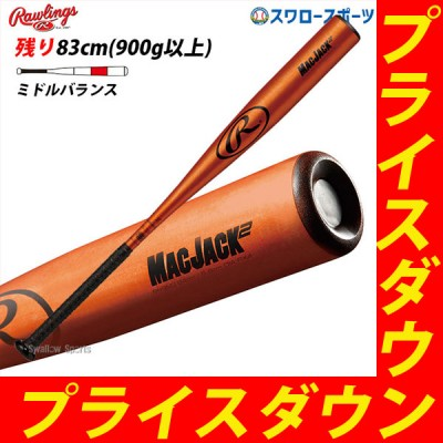 【即日出荷】  ローリングス 硬式 バット MAC JACK 2 金属製 (ミドルバランス) BH9MJ